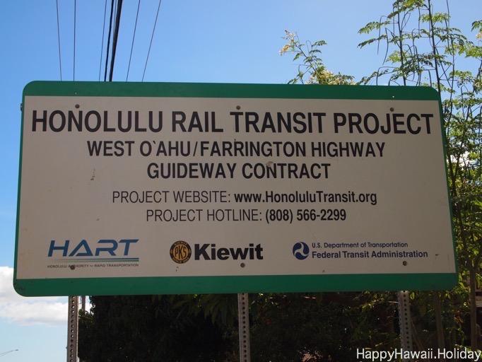 ハワイの電車の工事風景1