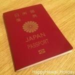 パスポートのデザイン変更より、出入国スタンプ変更がいいな