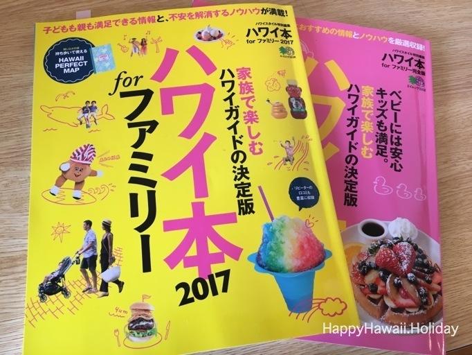 ハワイ本 for ファミリー2017年用