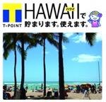 Tポイントとポンタをハワイで貯める