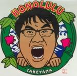 竹山シェイブアイスが開店!でも、一カ月の期間限定!?