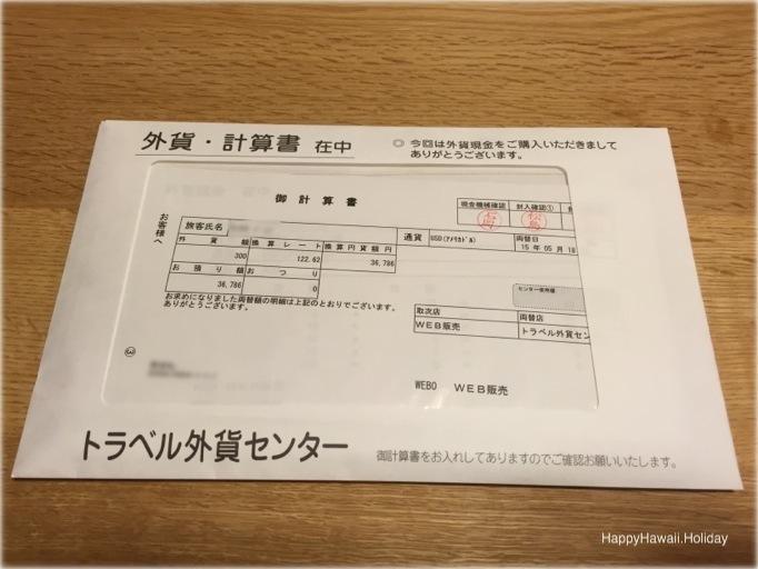 HappyHawaii-JTB-exchange1