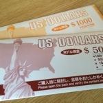 ソニー銀行のドル預金をドル紙幣で引き出してみました