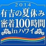 「有吉の夏休み2015」を見るなら、スピンオフ番組も忘れずに!