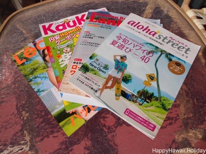 ハワイのクーポン雑誌