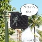 2017年夏のハワイ旅行計画♪