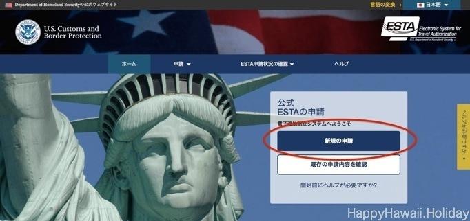 ESTAの日本語画面