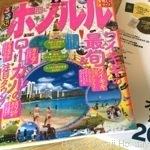2016年のハワイ旅行用、最新ガイドブック