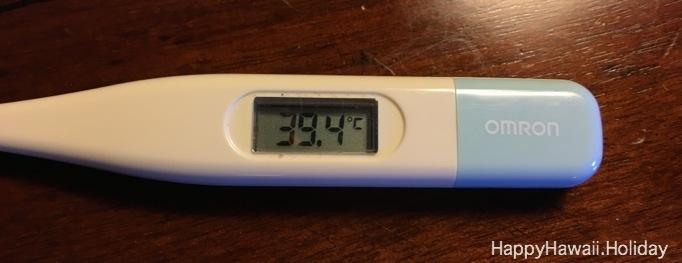 アウラニで高熱が