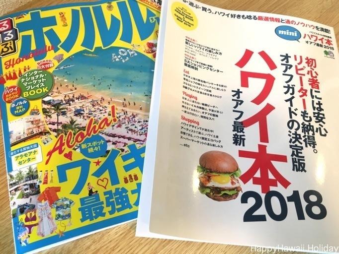 2017年ハワイ旅行用のガイドブック