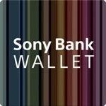 ソニー銀行を使って円からドルへの両替手数料が0.15円