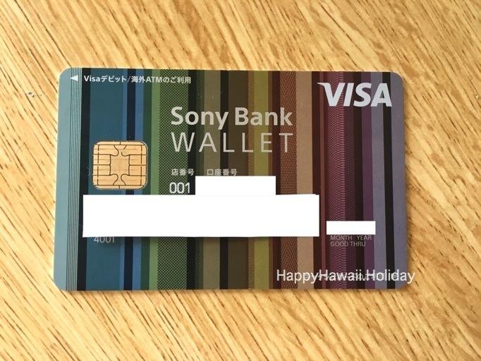 SonyBank Wallet のカード
