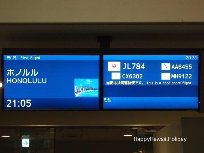 JALハワイ便のコードシェア