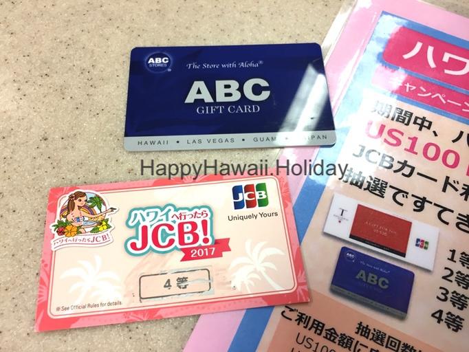 JCBのハワイキャンペーンで10ドルが当りました♪