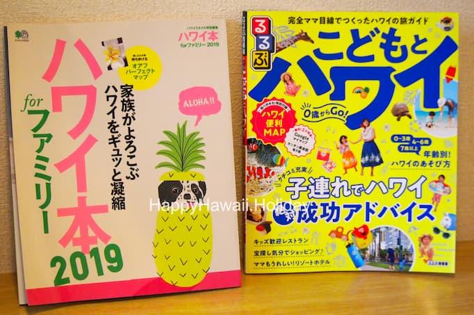 2019年 家族でのハワイ旅行用ガイドブック