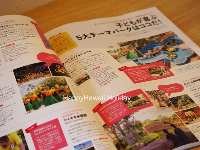 ハワイ本 for ファミリー2019