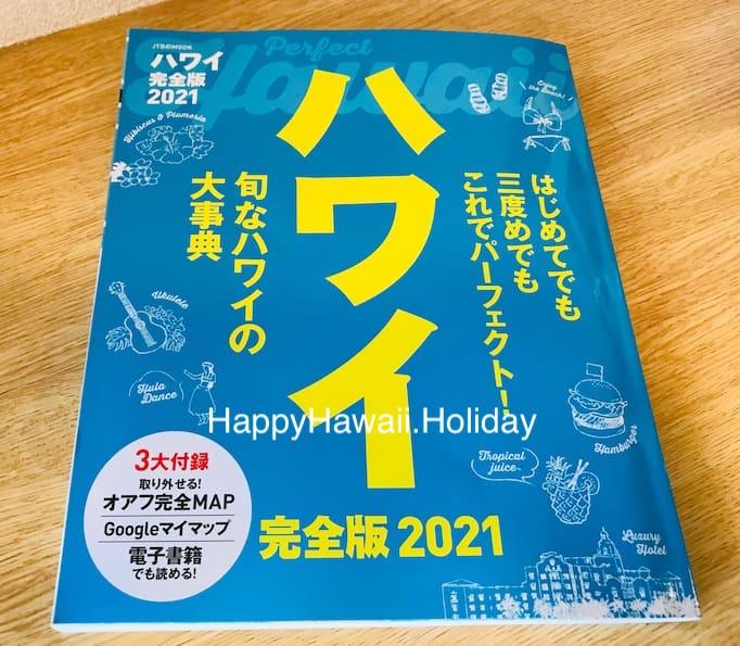 2020年夏用のハワイのガイドブック